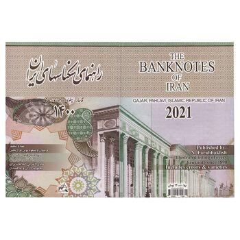 کتاب راهنمای اسکناس های ایران - 1400