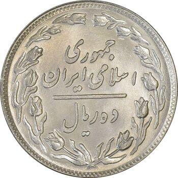 سکه 10 ریال 1358 - MS61 - جمهوری اسلامی