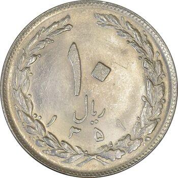 سکه 10 ریال 1359 - MS61 - جمهوری اسلامی