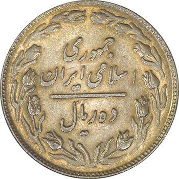 سکه 10 ریال 1360 - AU58 - جمهوری اسلامی