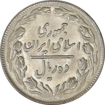 سکه 10 ریال 1361 - تاریخ کوچک پشت باز - AU58 - جمهوری اسلامی