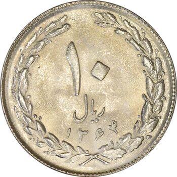 سکه 10 ریال 1364 (صفر بزرگ) پشت بسته - MS61 - جمهوری اسلامی