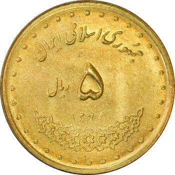سکه 5 ریال 1378 حافظ - UNC - جمهوری اسلامی
