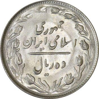 سکه 10 ریال 1366 - MS61 - جمهوری اسلامی