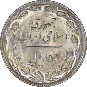 سکه 10 ریال 1367 تاریخ بزرگ - MS62 - جمهوری اسلامی