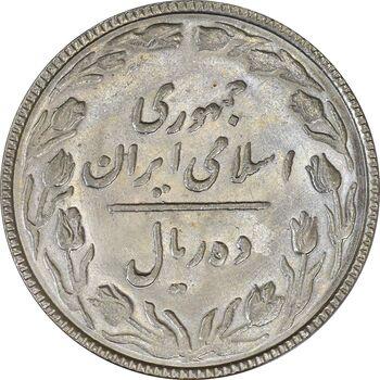 سکه 10 ریال 1367 تاریخ بزرگ - MS61 - جمهوری اسلامی