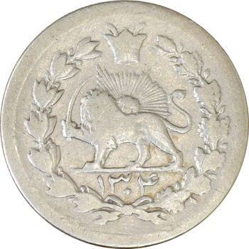 سکه ربعی 1304 - VF30 - رضا شاه