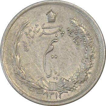 سکه نیم ریال 1312/0 (سورشارژ تاریخ) - EF45 - رضا شاه