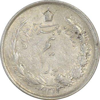 سکه نیم ریال 1312/0 (سورشارژ تاریخ) - EF40 - رضا شاه
