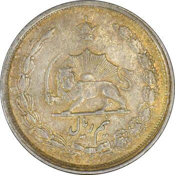سکه نیم ریال 1313 (3 تاریخ کوچک) - EF45 - رضا شاه