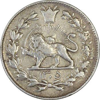 سکه 1000 دینار 1305 رایج - VF35 - رضا شاه