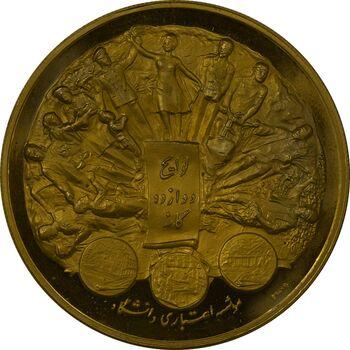 مدال برنز لوایح دوازده گانه 1341 (نمونه) - PF64 - محمد رضا شاه