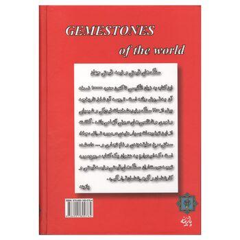 کتاب سنگ های قیمتی و نیمه قیمتی جهان