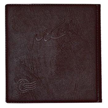 آلبوم اسکناس با گنجایش 40 اسکناس