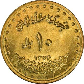 سکه 10 ریال 1374 - فردوسی - جمهوری اسلامی