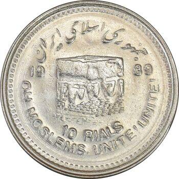 سکه 10 ریال 1368 قدس کوچک - MS63 - جمهوری اسلامی