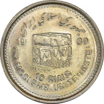 سکه 10 ریال 1368 قدس کوچک - MS61 - جمهوری اسلامی