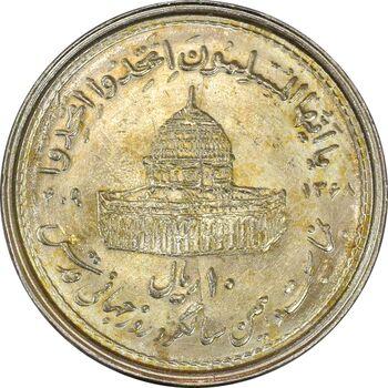 سکه 10 ریال 1368 قدس کوچک - AU58 - جمهوری اسلامی