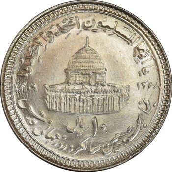 سکه 10 ریال 1368 قدس کوچک (مبلغ بزرگ) - MS61 - جمهوری اسلامی