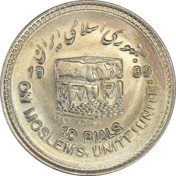 سکه 10 ریال 1368 قدس کوچک (مبلغ بزرگ) - AU58 - جمهوری اسلامی