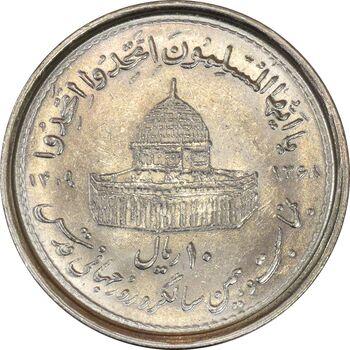 سکه 10 ریال 1368 قدس کوچک (نیم کنگره روی سکه) - MS61 - جمهوری اسلامی