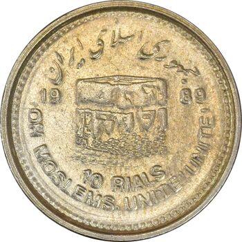 سکه 10 ریال 1368 قدس کوچک (نیم کنگره روی سکه) - AU50 - جمهوری اسلامی