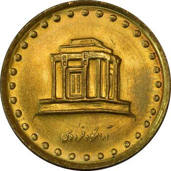 سکه 10 ریال 1371 فردوسی - MS61 - جمهوری اسلامی