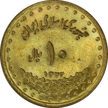 سکه 10 ریال 1372 فردوسی - AU58 - جمهوری اسلامی