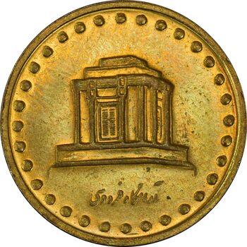 سکه 10 ریال 1373 فردوسی - MS62 - جمهوری اسلامی