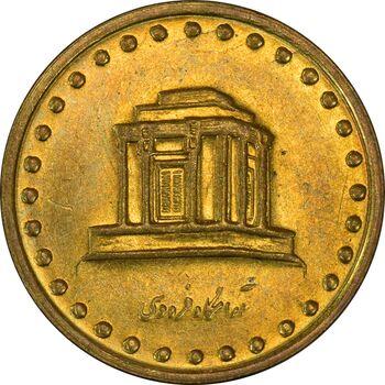 سکه 10 ریال 1373 فردوسی - MS61 - جمهوری اسلامی