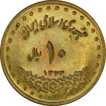 سکه 10 ریال 1373 فردوسی - AU58 - جمهوری اسلامی