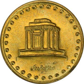 سکه 10 ریال 1375 فردوسی - MS62 - جمهوری اسلامی