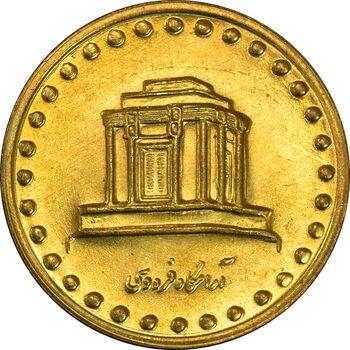 سکه 10 ریال 1375 فردوسی - MS61 - جمهوری اسلامی