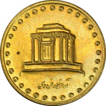سکه 10 ریال 1375 فردوسی - AU58 - جمهوری اسلامی