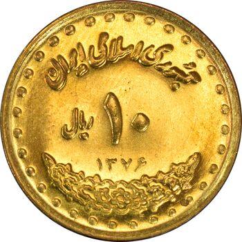 سکه 10 ریال 1376 فردوسی - MS62 - جمهوری اسلامی