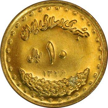 سکه 10 ریال 1376 فردوسی - MS61 - جمهوری اسلامی