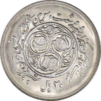 سکه 20 ریال 1360 سومین سالگرد (کاما بدون فاصله) - MS62 - جمهوری اسلامی