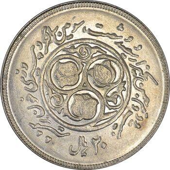 سکه 20 ریال 1360 سومین سالگرد (کاما بدون فاصله) - MS61 - جمهوری اسلامی