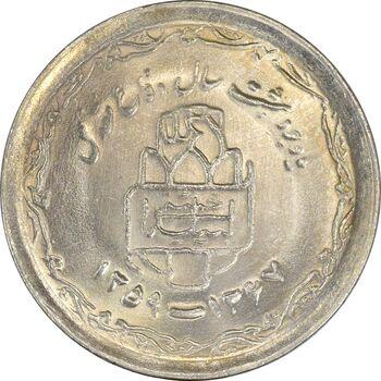 سکه 20 ریال 1368 دفاع مقدس (22 مشت) - یا کوتاه - MS63 - جمهوری اسلامی