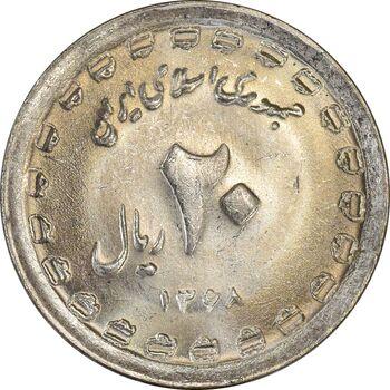 سکه 20 ریال 1368 دفاع مقدس (22 مشت) - یا کوتاه - MS61 - جمهوری اسلامی