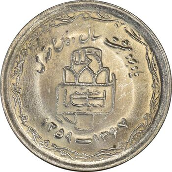 سکه 20 ریال 1368 دفاع مقدس (22 مشت) - یا کوتاه - AU58 - جمهوری اسلامی