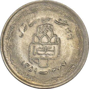 سکه 20 ریال 1368 دفاع مقدس (22 مشت) - یا کوتاه - AU50 - جمهوری اسلامی