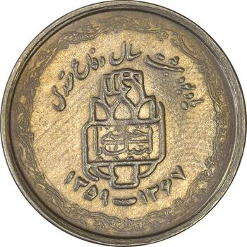 سکه 20 ریال 1368 دفاع مقدس (22 مشت) - یا بلند - AU55 - جمهوری اسلامی