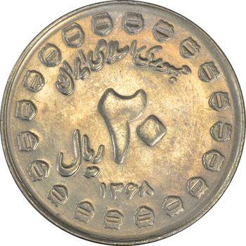 سکه 20 ریال 1368 دفاع مقدس (20 مشت) - MS61 - جمهوری اسلامی