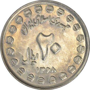 سکه 20 ریال 1368 دفاع مقدس (20 مشت) - AU58 - جمهوری اسلامی