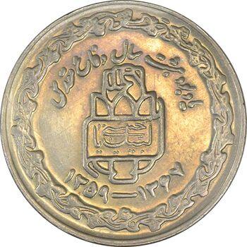 سکه 20 ریال 1368 دفاع مقدس (20 مشت) - AU55 - جمهوری اسلامی
