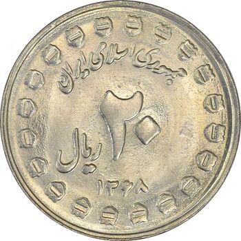 سکه 20 ریال 1368 دفاع مقدس (20 مشت) - AU50 - جمهوری اسلامی