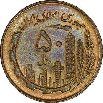 سکه 50 ریال 1359 (صفر مستطیل) - MS63 - جمهوری اسلامی
