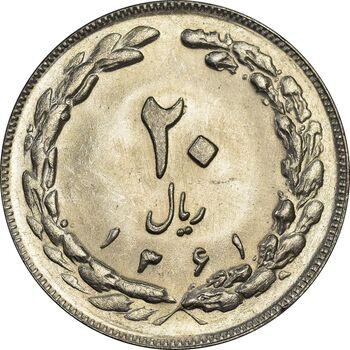سکه 20 ریال 1361 - AU58 - جمهوری اسلامی