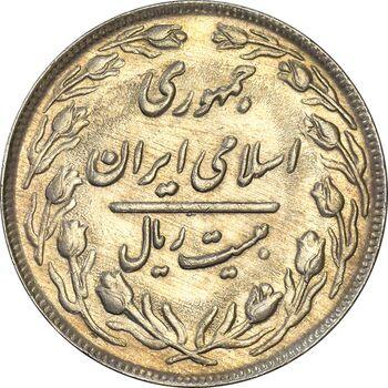 سکه 20 ریال 1362 (صفر کوچک) - AU58 - جمهوری اسلامی